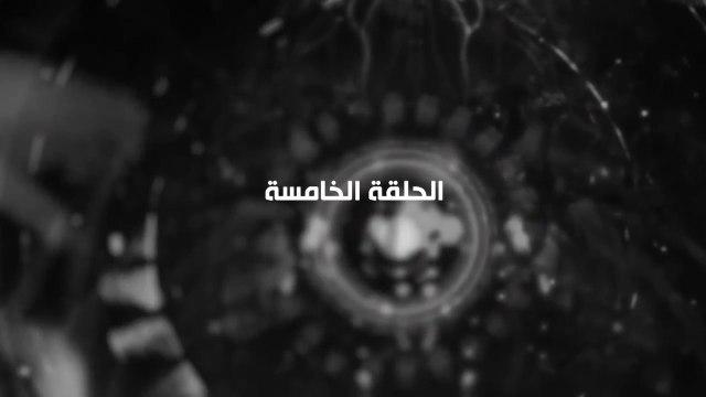 مسلسل النهاية الحلقة 5  HD - مسلسل النهاية الحلقة 5 الخامسة  يوسف الشريف رمضان 2020