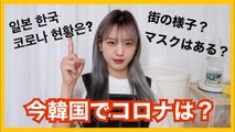 [COVID-19] The Present Situation Japan / Korea