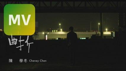 陳學冬 Cheney Chen《曲折 Winding Road 》Official MV【HD】