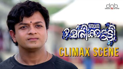 Njan Marykutty Movie Climax | Jayasurya