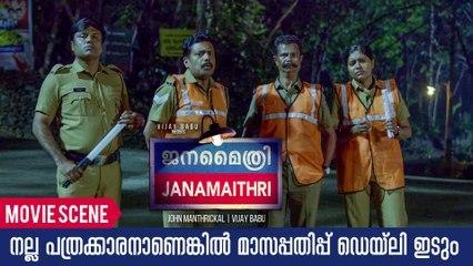 നല്ല പത്രക്കാരനാണെകിൽ മാസപ്പതിപ്പ് ഡെയിലി ഇടും |Janamaithri Movie Comedy Scene | Indrans |Vijay Babu