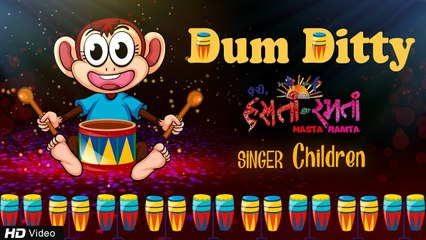 Dum Ditty | Kids Rhyme with Lyrics | English Children Nursery Rhyme | Rupang Khansaheb