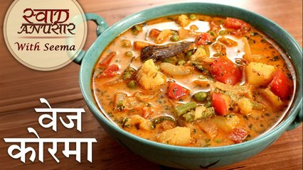 Veg Korma Recipe In Hindi | वेज कोरमा | How To Make Vegetable Kurma | Sabzi Recipe By Chef Seema