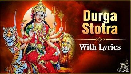 Durga Ashtottara Stotra | Durga Namavali With Lyrics | 108 Names Of Goddess Durga | Devotional Chant