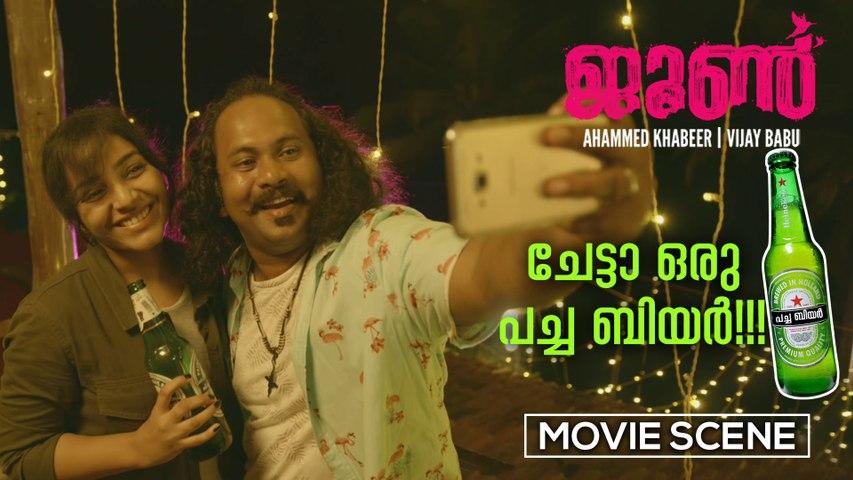 ചേട്ടാ ഒരു പച്ച ബിയർ   June Movie Scene   Rajisha Vijayan   Aju Varghese   Joju George