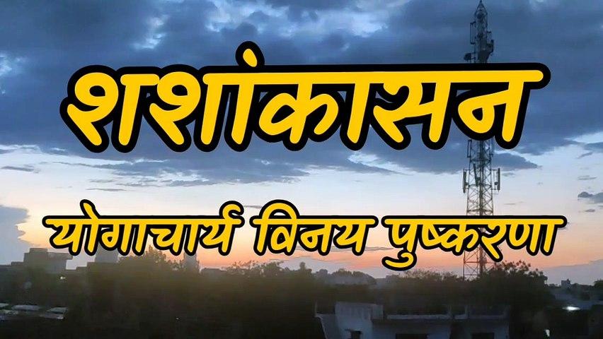 Shashankasan : Viney Pushkarna : AIVA