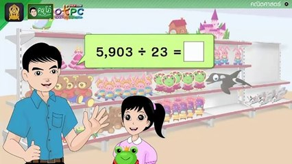 สื่อการเรียนการสอน การหารที่ตัวหารมีสองหลัก  ตัวตั้งมีหลายหลัก (ตอนที่ 1) ป.4 คณิตศาสตร์