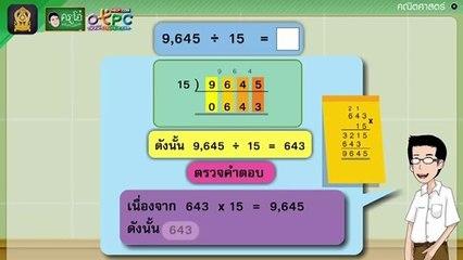สื่อการเรียนการสอน การหารที่ตัวหารมีสองหลัก ตัวตั้งมีหลายหลัก (ตอนที่ 2) ป.4 คณิตศาสตร์