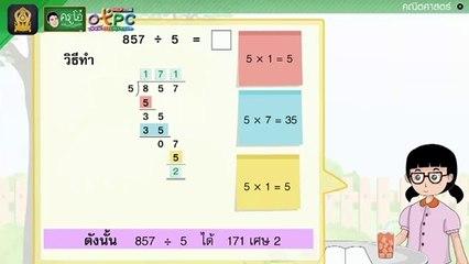 สื่อการเรียนการสอน การหารที่ตัวหารมีหนึ่งหลัก (ตอนที่ 1) ป.4 คณิตศาสตร์