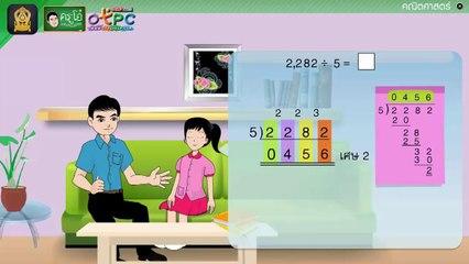 สื่อการเรียนการสอน การหารที่ตัวหารมีหนึ่งหลัก (ตอนที่ 2) ป.4 คณิตศาสตร์