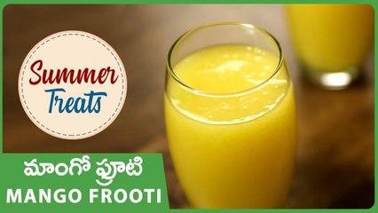 Mango Footi Recipe In Telugu | How To Make Mango Frooti At Home | Summer Drinks |మాంగో ఫ్రూటీ జ్యూస్