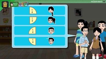 สื่อการเรียนการสอน ความหมาย การอ่าน และการเขียนเศษส่วน (ตอนที่ 2) ป.4 คณิตศาสตร์