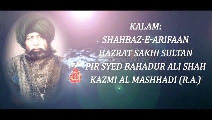Sufi Kalam 2020 | Sufiana Kalam | kalam e Bahoo | Kalam Pir Bahadur Ali Shah | Arifana kalam