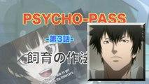 PSYCHO-PASS サイコパス 第3話/飼育の作法 HD