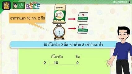 สื่อการเรียนการสอน โจทย์การชั่ง (ตอนที่ 2) ป.4 คณิตศาสตร์