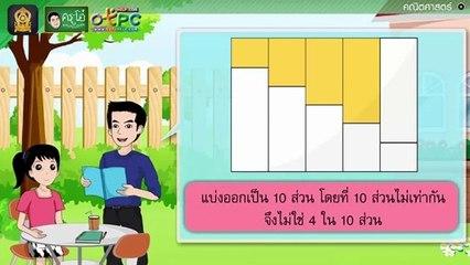 สื่อการเรียนการสอน ความหมาย การอ่านและการเขียนทศนิยมหนึ่งตำแหน่ง (ตอนที่ 2) ป.4 คณิตศาสตร์