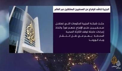 منظمة العفو الدولية تستنكر اعتقالات الحكومة المصرية  بحق الصحفيين