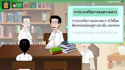 สื่อการเรียนการสอน โจทย์การวัดความยาว ป.4 คณิตศาสตร์
