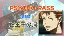 PSYCHO-PASS サイコパス 第6話/狂王子の帰還 HD