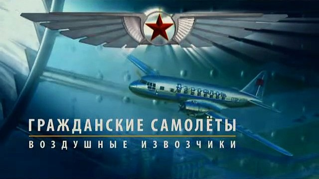 Wings of Russia 09of18 Civil Aircraft The Air Carriers