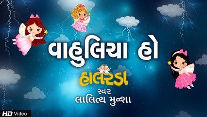વહુલિયા હો | Gujarati Halarda (Lullaby) Song | Animated song | Lalitya Munshaw | RedRibbonKids
