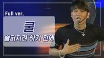 [희귀자료] 쿨 '슬퍼지려 하기 전에' @1995년 Go m net Go ,  퀴음사 화요일 저녁 8시 본방송