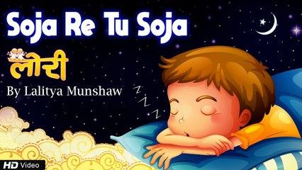 Soja Re Tu Soja - Lullaby For Kids  - Lori with Lyrics | Lalitya Munshaw | Red Ribbon Kids