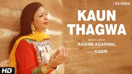 Kaun Thagwa | Rashmi Agarwal | Kabir | Soul Box - A Sufi Treasure | Red Ribbon Musik