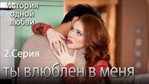 ты влюблен в меня