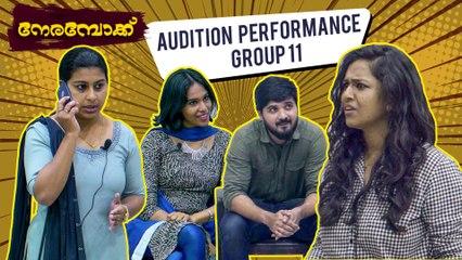 Nerambokku   Malayalam Web Series   Audition - Nerambokku Web Series - Group 11