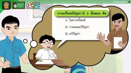 สื่อการเรียนการสอน โจทย์ปัญหาการลบ (ตอนที่ 3) ป.4 คณิตศาสตร์