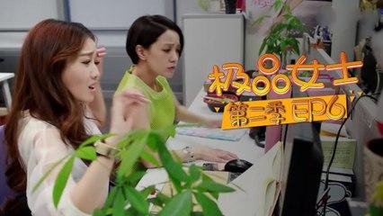 《极品女士2》第6集 Wonder Lady S2 EP6(曹云金/大鹏/杜海涛/郭采洁/何洁/武艺/叶一茜/张嘉倪)  Caravan中文剧场
