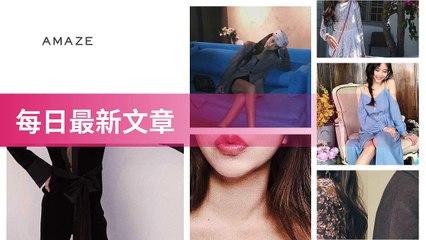 blog.amazefashion.com.tw-copy1-20200508-12:00