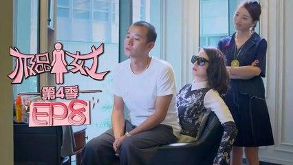 《极品女士4》第8集 Wonder Lady S4 EP8(魏晨/陈晓/乔杉/宋佳/文章)  Caravan中文剧场