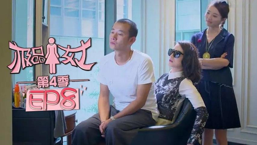 《极品女士4》第8集 Wonder Lady S4 EP8(魏晨/陈晓/乔杉/宋佳/文章)| Caravan中文剧场