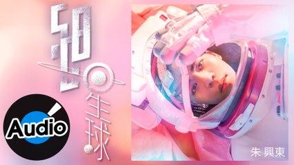 朱興東 Don Chu【508星球】Official Lyric Video