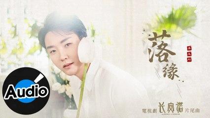 李玉剛【落緣】Official Lyric Video - 電視劇《長安諾》片尾曲