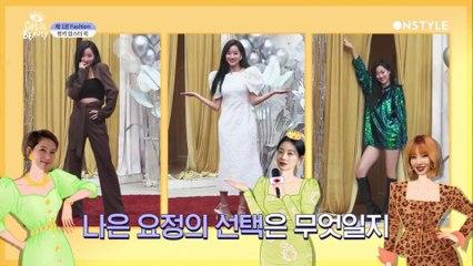 [겟잇뷰티2020]3인 3색 씬데렐라 룩♥나은이 찰떡 드레스는?