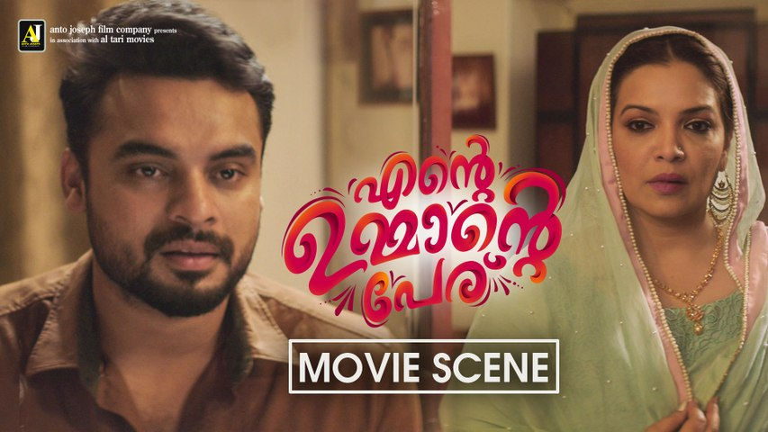 Ente Ummante Peru Movie Climax Scene | Tovino Thomas | Uravashi