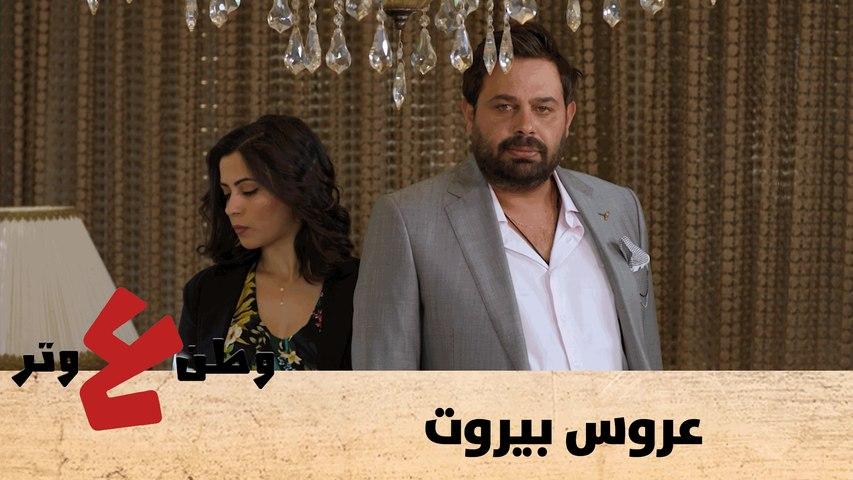 وطن ع وتر -عروس بيروت