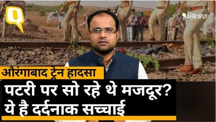 Aurangabad Train Accident Updates: 16 मजदूरों की मौत का जिम्मेदार कौन?