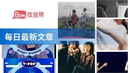 blow.streetvoice.com-copy1-20200509-13:26