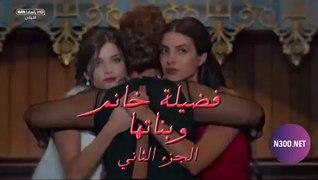 مسلسل فضيلة خانم وبناتها ال
