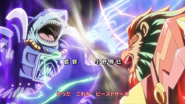 Beast Saga - S01E01