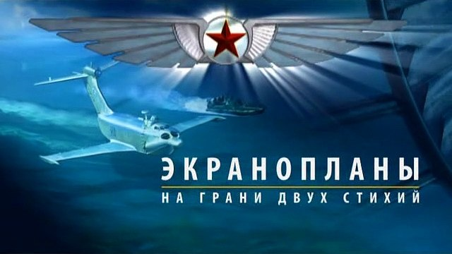 Wings of Russia 11of18 The Ground Effect Systems