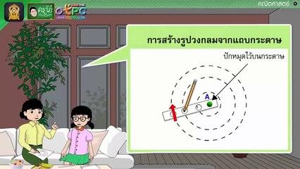 สื่อการเรียนการสอน รูปวงกลม (ตอนที่ 2) ป.4 คณิตศาสตร์
