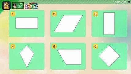 สื่อการเรียนการสอน รูปสี่เหลี่ยมมุมฉาก รูปสี่เหลี่ยมจัตุรัส และรูปสี่เหลี่ยมผืนผ้า (ตอนที่ 1) ป.4 คณิตศาสตร์