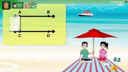 สื่อการเรียนการสอน เส้นขนาน (ตอนที่ 2)ป.4คณิตศาสตร์