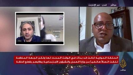 أوامر عليا تقطع بث ندوة مناهضة للتطبيع في البحرين
