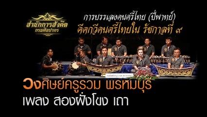 วงศิษย์ครูรวม พรหมบุรี - เพลงสองฝั่งโขง เถา : วงปี่พาทย์ ในรัชกาลที่ ๙
